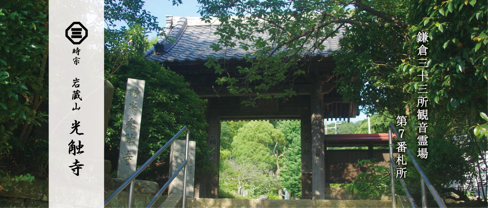 鎌倉 時宗 岩蔵山 光触寺